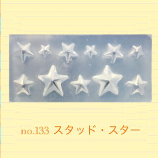 シリコンモールド スタッド スター 星 ジュエリー 宝石 レジン型 シリコン型