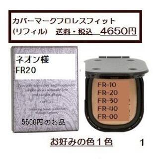 カバーマーク(COVERMARK)のネオン様カバーマークフローレス フィット(リフィル)FR20.(ファンデーション)