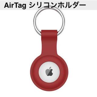 シリコンA赤 AirTag ケース エアータグ ホルダー カラビナ付(その他)
