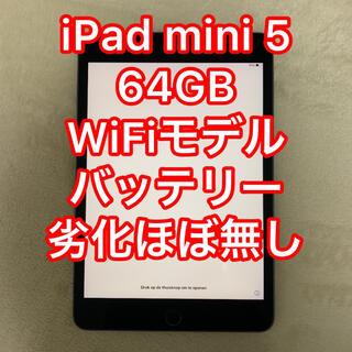 iPad - iPad mini5 64GB WiFiモデル スペースグレイ