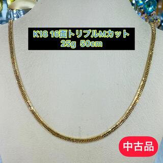 【中古品】K18 16面トリプルMカット 25g 50cm[736]