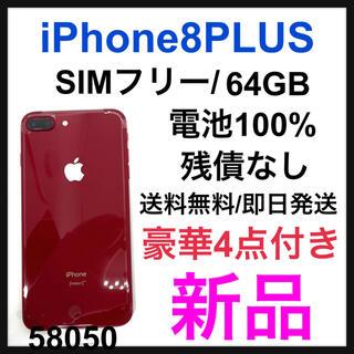 アップル(Apple)の【新品】iPhone 8 Plus Red 64 GB SIMフリー 本体(スマートフォン本体)