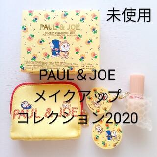 PAUL & JOE - PAUL&JOE ポールアンドジョー メイクアップコレクション2020