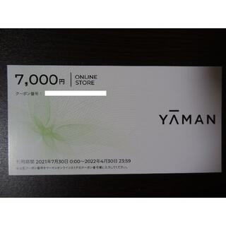ヤーマン(YA-MAN)のヤーマン YA-MAN 株主優待券 7000円分(ショッピング)