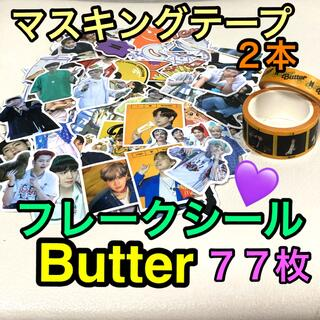 防弾少年団(BTS) - BTS butter  マスキングテープ 2本 フレークシール 77枚 新品