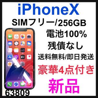 アップル(Apple)の【新品】iPhone X Space Gray 256 GB SIMフリー 本体(スマートフォン本体)