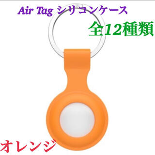 AirTag エアタグ ケース ホルダー シリコン カバー   カラビナ 保護(その他)