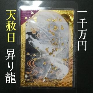 【1点物】 ✨一千万円帯封✨ 天へ昇る『昇り龍(白龍/光龍)』 ❗