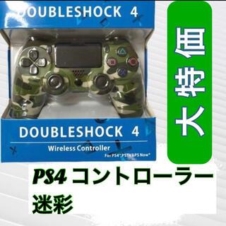 PS4 ワイヤレスコントローラー 互換品 DUALSHOCK 迷彩