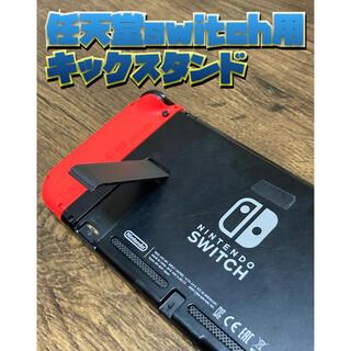 任天堂switch用キックスタンド