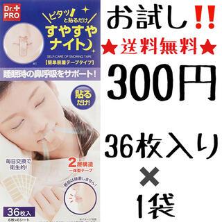 ピタッと貼るだけ すやすやナイト いびき防止テープ 口呼吸防止  口臭改善