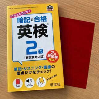 旺文社 - 暗記で合格英検2級 新試験対応版