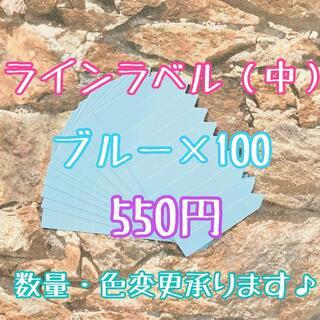 ◎ 100枚 ◎ 青 ( 中 ) ラインラベル 園芸ラベル カラーラベル(プランター)