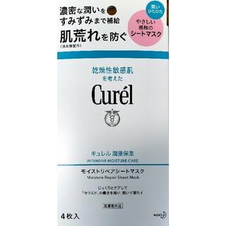 キュレル(Curel)の新品未開封☆キュレルのシートマスク(パック/フェイスマスク)