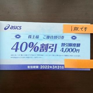 アシックス(asics)の【最新版】アシックス株主優待券  40%割引  1枚(ショッピング)