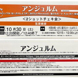 10/30 大阪 アンジュルム 個別 笠原桃奈 2ショットチェキ