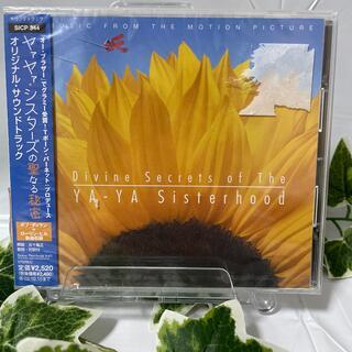 ヤァヤァ・シスターズの聖なる秘密 オリジナル・サウンドトラック(映画音楽)