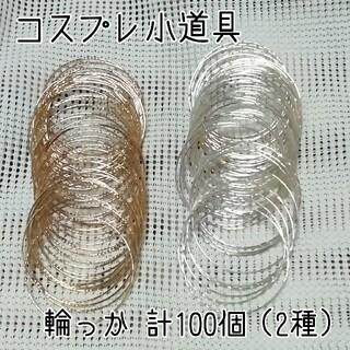 コスプレ小道具/輪っか2種計100個【送料込】(小道具)
