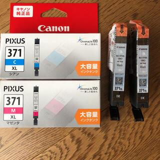 Canon - Canon純正インク大容量371XL  シアン、マゼンタ、ブラック2個