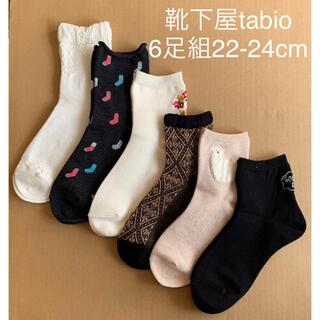 クツシタヤ(靴下屋)の靴下屋 tabio ソックス 6足組 22-24cm(ソックス)