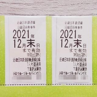 近鉄 株主優待 乗車券 2枚 チケット 鉄道 切符