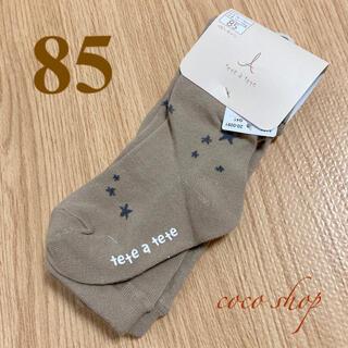 futafuta - テータテート ♡ 星柄スパッツタイツ ブラウンベージュカラー 85サイズ 新品