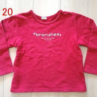 Branshes - 120 ブランシェス トレーナー 赤 女の子 長袖 トップス 女児