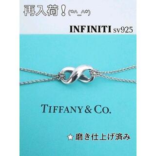 ティファニー(Tiffany & Co.)のTIFFANY&Co.インフィニティネックレス Wチェーン ・再入荷!♪(ネックレス)
