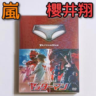 嵐 - 実写版 ヤッターマン DVD てんこ盛り版 美品! 嵐 櫻井翔 深田恭子 映画