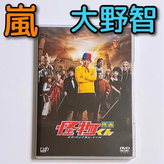 嵐 - 映画 怪物くん DVD 通常盤 美品! 嵐 大野智 TOKIO 松岡昌宏