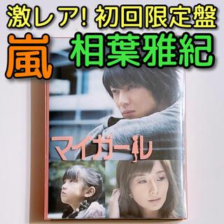 嵐 - 激レア! マイガール DVD-BOX 5枚組 初回限定盤 美品! 嵐 相葉雅紀