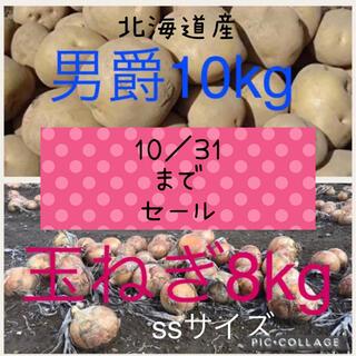 北海道産じゃがいも10kg玉ねぎ8kg
