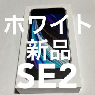 iPhone - 新品 アップル iPhoneSE 第2世代 64GB ホワイト au 値段交渉可