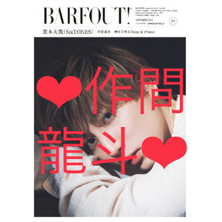 ❤︎作間龍斗 切り抜き BARFOUT! vol.314