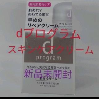 ディープログラム(d program)の未開封品! 資生堂 dプログラムスキンリペアクリーム(フェイスクリーム)