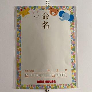 ミキハウス(mikihouse)のミキハウス MIKIHOUSE  命名紙 命名書(命名紙)