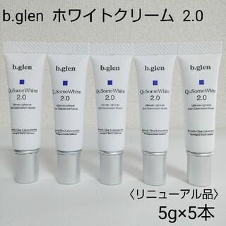 ビーグレン(b.glen)の≪リニューアル品≫ビーグレン  ホワイトクリーム 2.0   5g×5本(フェイスクリーム)