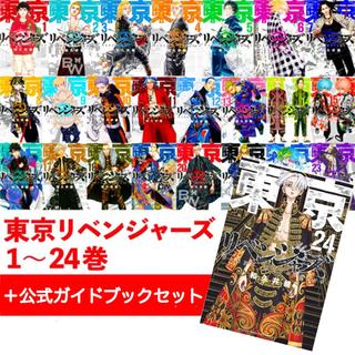 講談社 - ★東京リベンジャーズ全巻1〜24巻+公式ガイドブック