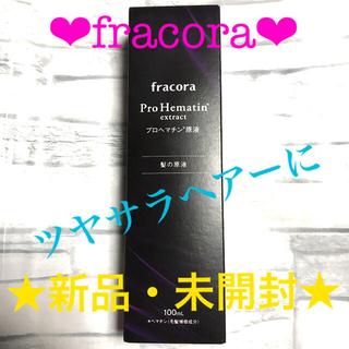 フラコラ - ☆新品☆フラコラ プロヘマチン原液 (100mL) フラコラヘア美容液