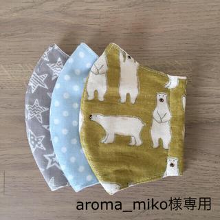子供用インナーマスク(B)*handmade