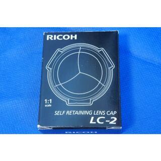 リコー(RICOH)のRICOH LC-2 自動開閉キャップ(その他)