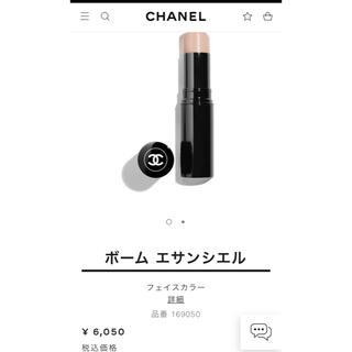 CHANEL - 新品未開封★CHANEL  ボームエサンシエル トランスパラン ハイライト
