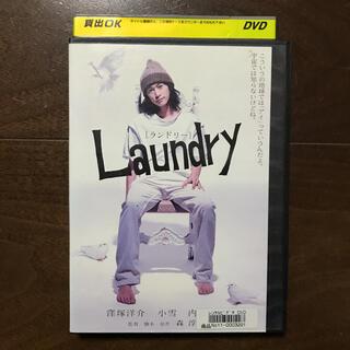 ランドリー laundry DVD