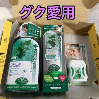 BTS グク グク愛用 デンタルセット デンタルリンス 歯磨き粉 フロス 新品
