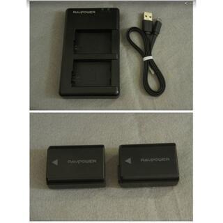 ソニー(SONY)のRAVPOWER 充電器 + SONY NP-FW50互換充電池 2個(その他)