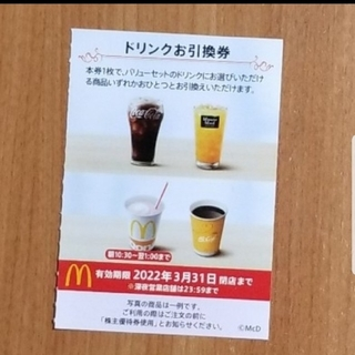 マクドナルド 株主優待券 ドリンク(その他)