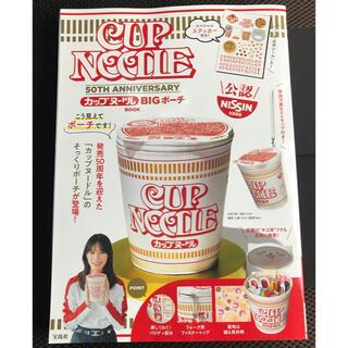 ニッシンショクヒン(日清食品)の日清食品公認 カップヌードルBIGポーチ(ノベルティグッズ)