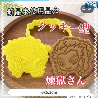 【新品未使用品】鬼滅の刃 クッキー型 煉獄さん 1つ