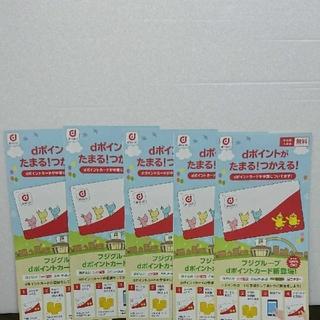 ポインコ(ポインコ)の匿名発送 フジdポイントカード 5枚(ショッピング)