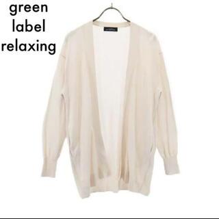 グリーンレーベルリラクシング(green label relaxing)のグリーンレーベルリラクシング コットンブレンド ニットカーディガン ベージュ(カーディガン)